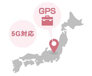 5G+GPS位置追跡端末